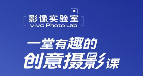vivo Photo Lab影像实验室:用影像探索生活美学