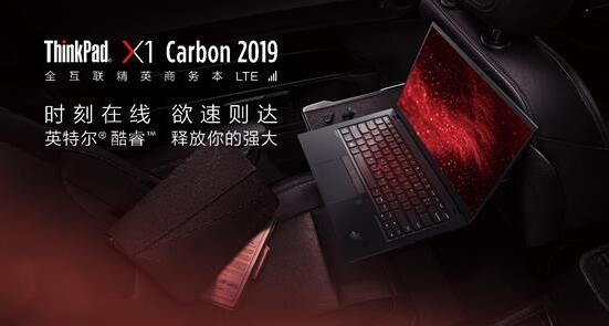 ThinkPad X1 Carbon 2019来了:支持4G联网